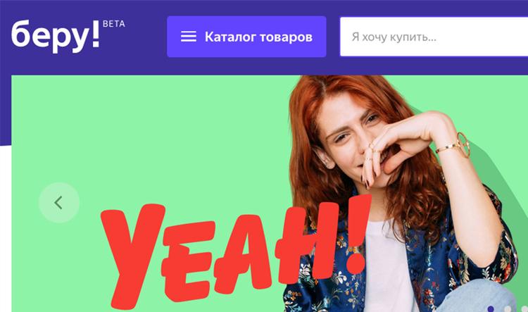 Яндекс.Маркет и Сбербанк запускают совместный онлайн-магазин «Беру»