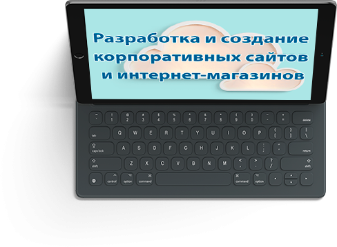 Корпоративный сайт на заказ